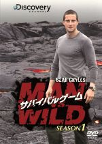 サバイバルゲーム MAN VS.WILD SEASON1 DVD-BOX