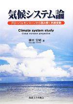 気候システム論 グローバルモンスーンから読み解く気候変動(単行本)