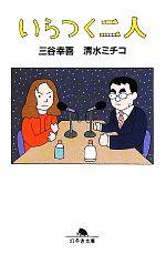 いらつく二人(幻冬舎文庫)(文庫)