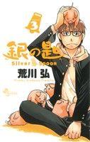 銀の匙 Silver Spoon(3)(サンデーC)(少年コミック)