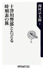 十津川警部とたどる時刻表の旅角川oneテーマ21