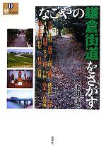 なごやの鎌倉街道をさがす(爽BOOKS)(単行本)