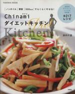 Chinamiダイエットキッチン(単行本)