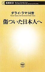 傷ついた日本人へ(新潮新書)(新書)