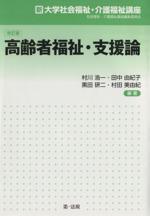 高齢者福祉・支援論 改訂版 新大学社会福祉・介護福祉講座(単行本)
