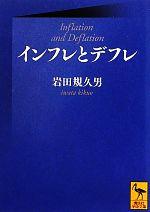 インフレとデフレ(講談社学術文庫)(文庫)