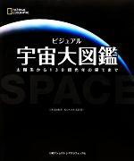 ビジュアル宇宙大図鑑 太陽系から130億光年の果てまで(単行本)