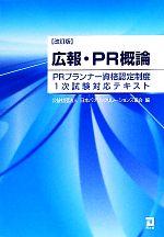 広報・PR概論 PRプランナー資格認定制度1次試験対応テキスト(単行本)