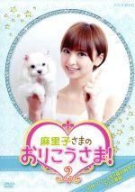 NHK DVD 麻里子さまのおりこうさま! 2(通常)(DVD)