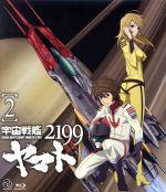 宇宙戦艦ヤマト2199 2(Blu-ray Disc)(BLU-RAY DISC)(DVD)