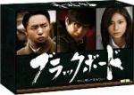 ブラックボード~時代と戦った教師たち~Blu-ray BOX(Blu-ray Disc)(BLU-RAY DISC)(DVD)