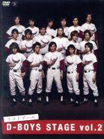 D-BOYS STAGE vol.2 ラストゲーム(通常)(DVD)