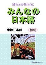 みんなの日本語 中級Ⅱ 本冊(CD2枚付)(単行本)