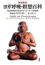 ヨガ呼吸・瞑想百科 200の写真で見るプラーナーヤーマの極意(単行本)