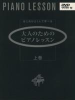 大人のためのピアノレッスン はじめから1人で学べる(上巻)(DVD付)(単行本)