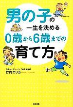 男の子の一生を決める0歳から6歳までの育て方(単行本)