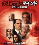 クリミナル・マインド FBI vs.異常犯罪 シーズン3 コンパクト BOX(通常)(DVD)