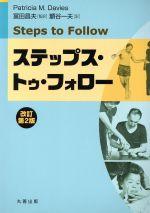 ステップス・トゥ・フォロー 改訂第2版(単行本)