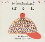 ぼうし(どうぶつあれあれえほん)(児童書)