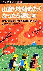 山登りを始めたくなったら読む本 自分の山を見つけるための68のヒント(ヤマケイ山学選書)(新書)