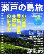 瀬戸の島旅 小豆島・豊島・直島+22島の歩き方(単行本)
