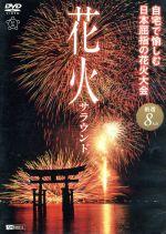 花火サラウンド 自宅で愉しむ日本屈指の花火大会(通常)(DVD)