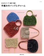 きらきらテープ・麻糸で編む 手編みのバッグとチャーム(単行本)