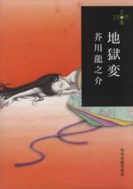 地獄変(ハルキ文庫280円文庫)(文庫)