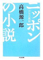 ニッポンの小説 百年の孤独(ちくま文庫)(文庫)