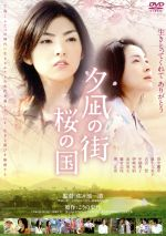 夕凪の街 桜の国(通常)(DVD)