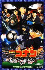 名探偵コナン 11人目のストライカー(小学館ジュニアシネマ文庫)(児童書)