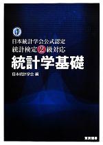 統計検定2級対応 統計学基礎 日本統計学会公式認定 日本統計学会公式認定統計検定2級対応(単行本)