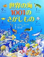 世界の海1001のさがしもの(児童書)