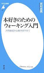 本好きのためのウォーキング入門 川端康成から藤沢周平まで(平凡社新書637)(新書)