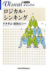 ロジカル・シンキング(日経文庫1922日経文庫ビジュアル)(新書)