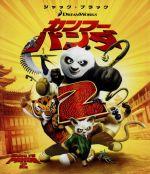 カンフー・パンダ2(Blu-ray Disc)(BLU-RAY DISC)(DVD)