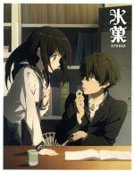 氷菓 第10巻(限定版)