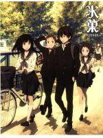 氷菓 第1巻(限定版)(Blu-ray Disc)(CD、ブックレット、三方背ケース、ポストカード2枚、3巻収納BOX付)(BLU-RAY DISC)(DVD)