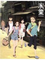 氷菓 第1巻(限定版)(CD、ブックレット、三方背ケース、ポストカード2枚、3巻収納BOX付)(通常)(DVD)
