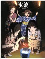 氷菓 第4巻(限定版)(Blu-ray Disc)(CD、ブックレット、三方背ケース、ポストカード2枚、3巻収納BOX付)(BLU-RAY DISC)(DVD)