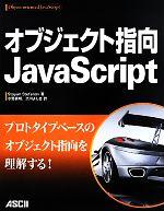 オブジェクト指向JavaScript(単行本)