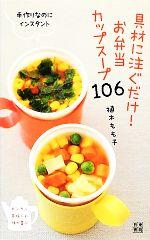 具材に注ぐだけ!お弁当カップスープ106(単行本)