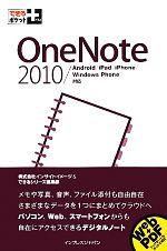 OneNote 2010/Android/iPad/iPhone/Windows Phone対応(できるポケット+)(新書)