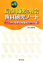 秘伝 長谷川康男の社会教材研究ノート ここから始まる授業成功への道(単行本)