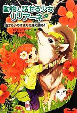 動物と話せる少女リリアーネ さすらいのオオカミ森に帰る!(7)(児童書)
