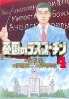 憂国のラスプーチン(4)(ビッグC)(大人コミック)