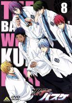 黒子のバスケ 8(通常)(DVD)