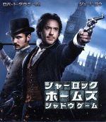シャーロック・ホームズ シャドウ・ゲーム ブルーレイ&DVDセット(Blu-ray Disc)(BLU-RAY DISC)(DVD)