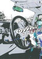 闇金ウシジマくん(24)(ビッグC)(大人コミック)