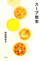 スープ教本(単行本)